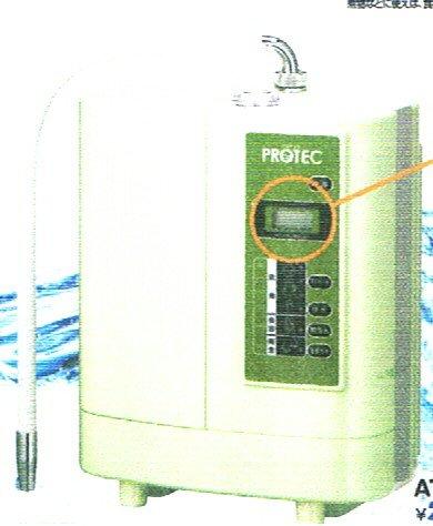 強酸性水連続生成器プロテックATX-501画像