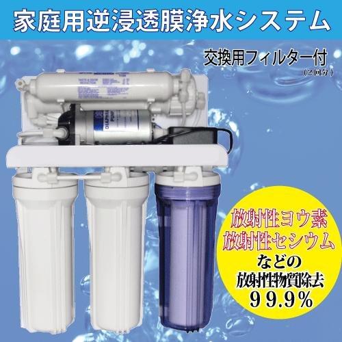 逆浸透膜(RO)浄水システム 交換用フィルター2回分付 ERO-10505-3イメージ